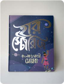 HerStories Bangla Book Volume(I)